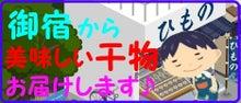 ひものんのブログ