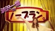 $北参道放送局スタッフブログ