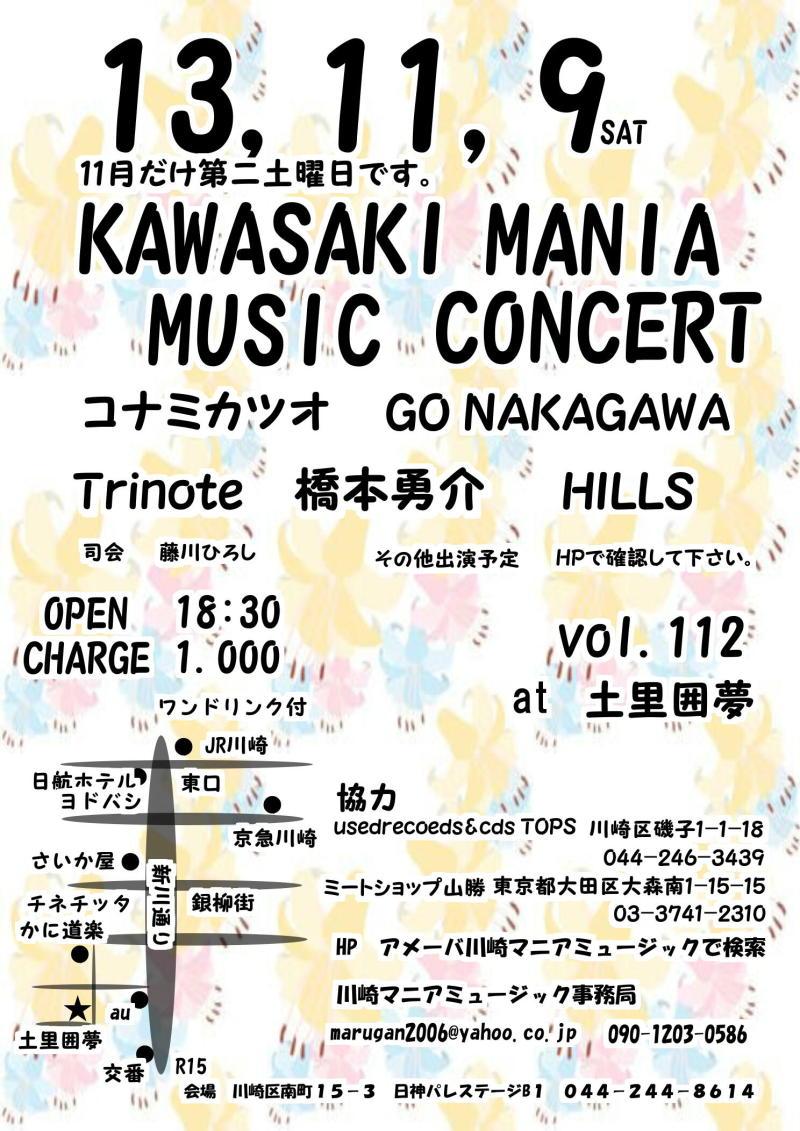 川崎マニアミュージック