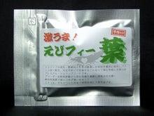 $◆龍馬えび◆のブログ