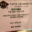 【開催報告】タピオ館…