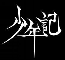 $少年記 コウ オフィシャルブログ「WORD BOUTIQUE」Powered by Ameba
