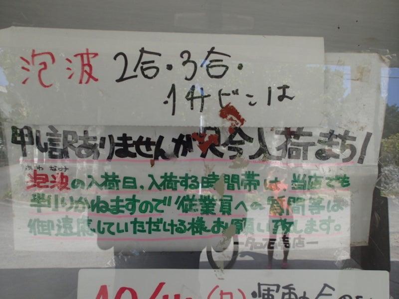 歩き人ふみの徒歩世界旅行 日本・台湾編-注意書き1