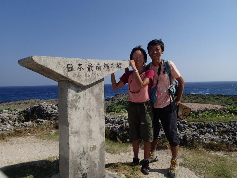 歩き人ふみの徒歩世界旅行 日本・台湾編-最南端の碑