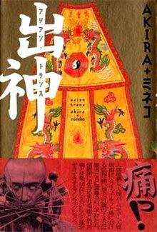 New 天の邪鬼日記-asiantrance500
