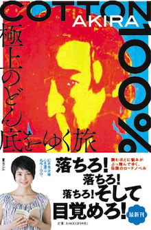 New 天の邪鬼日記-cotton500