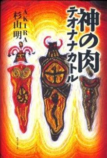 New 天の邪鬼日記-神の肉500