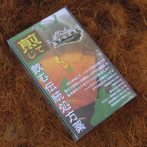 $広島から発送!!樹皮バナバ茶WEB通販のぶろぐ