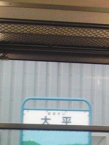 $メイブレラン潟さんのブログ-大平駅