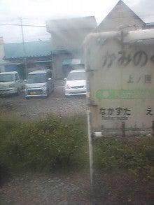 $メイブレラン潟さんのブログ-上ノ国駅