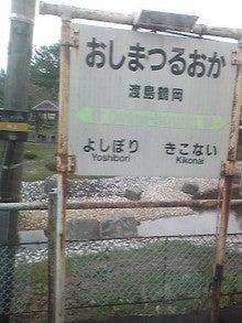 $メイブレラン潟さんのブログ-渡島鶴岡