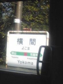$メイブレラン潟さんのブログ-横間駅
