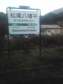 $メイブレラン潟さんのブログ-松尾八幡平