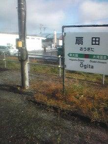 $メイブレラン潟さんのブログ-扇田駅