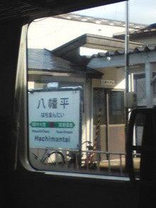 $メイブレラン潟さんのブログ-八幡平駅