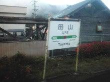 $メイブレラン潟さんのブログ-田山