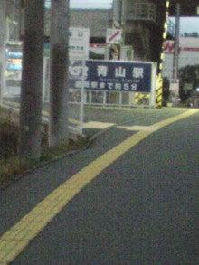$メイブレラン潟さんのブログ-青山駅
