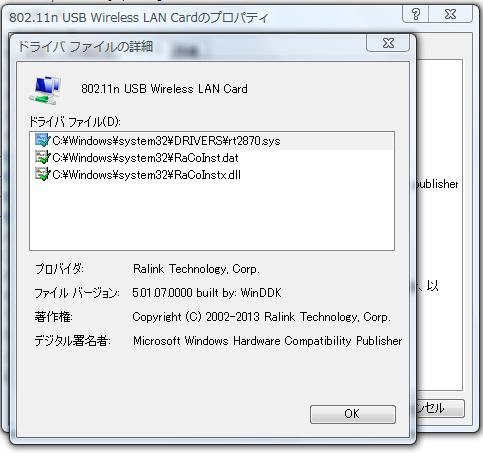 Ralink rt2870 wireless lan card