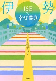 $出雲 幸せ巡り- 松尾たいこのイラストエッセイ『出雲 幸せ巡り』公式ブログ