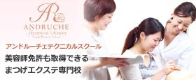 国家資格・美容師免許も取得できるまつげエクステスクール|アンドルーチェテクニカルスクールはまつ毛エクステ専門校|東京銀座・大阪のまつエクスクール