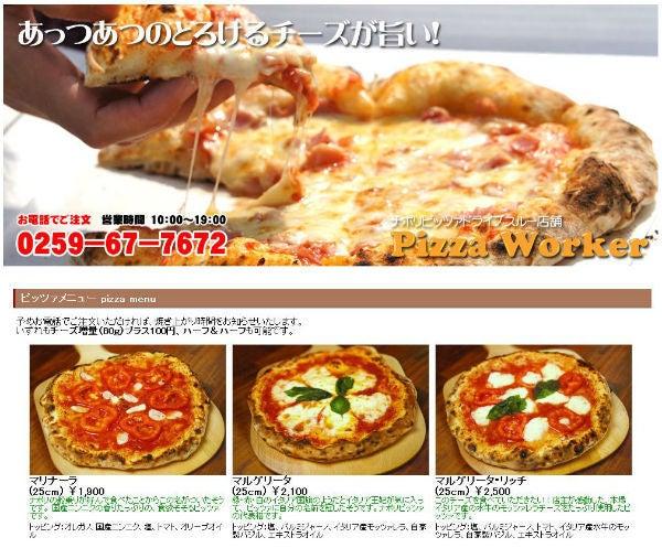 佐渡の洋食屋店長のブログ-Pizzaworker