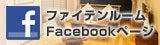 ファイテンルームFacebookページ