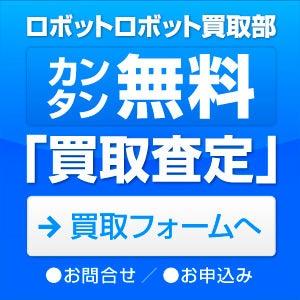 $フィギュアのロボロボ@中野ブロードウェイのアメブロ☆-買取査定フォーム