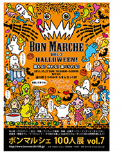$ひばらさんの栃木探訪-ボンマルシェ100人展