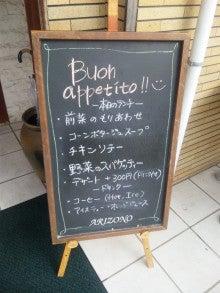 non の気ままな生活@岡山-ARIZONO1
