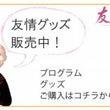 「友情~秋桜のバラー…
