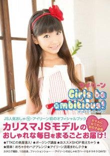 $アイリーン オフィシャルブログ「Girls be ambitious!」Powered by Ameba-アイリーン Girls be ambitious!