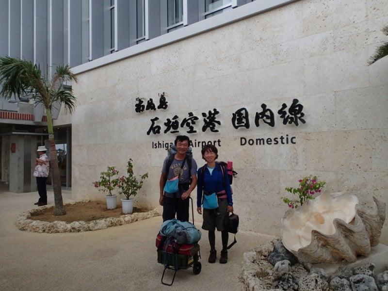 歩き人ふみの徒歩世界旅行 日本・台湾編-石垣空港
