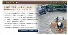 $中屋敷左官工業(株)-67