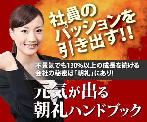 「社長に夢を現場に愛を!」組織改革の達人ブログ-朝礼ハンドブック画像