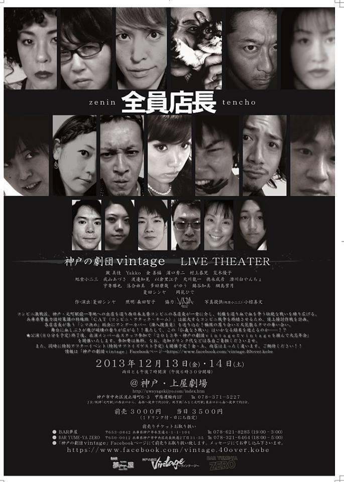 NEO 瀬戸際のオンナ by劇団ヴァダーの瀬戸際アキことハマヤアキコ