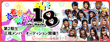 $古着系アイドル「18」オフィシャルブログ