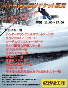 会津高原たかつえ|TAKATSUEスタッフブログ☆Takatsue's Back door-ムラスポ