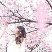 龍咲杏 official blog さくらさく。