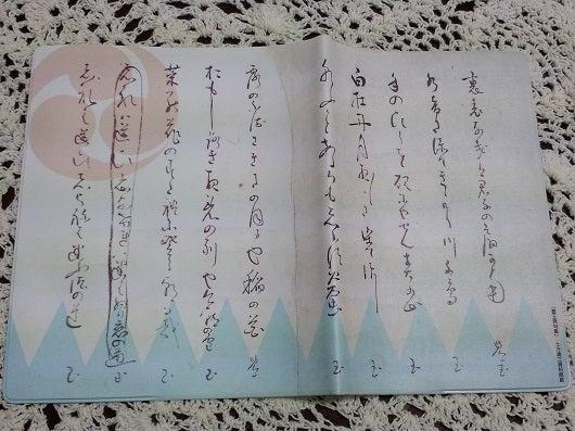 京一花日記帳