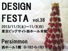 彩工房-苺タワー、DESIGN FESTA vol.38