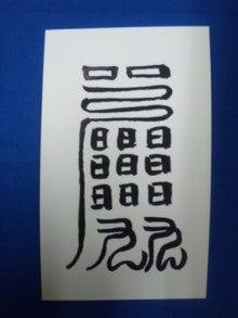 陰陽師【賀茂じい】の開運ブログ-祓除穢符