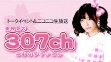 $\**まいにち脳・天・気**/MYM♪Crescendo 美桜菜のおふぃしゃるぶろぐ⌒♪+.゚*