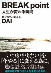 $★DAIary★