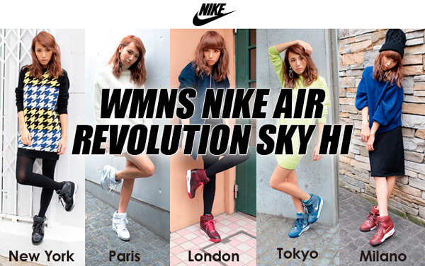 air revolution sky hi tokyo