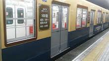昭和のラッピング(電車)