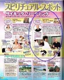 ダレル・ハラダ 日本公式ブログ