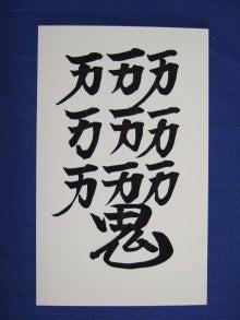 陰陽師【賀茂じい】の開運ブログ-主人寵愛符