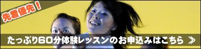 $ダンス教室 大阪での体験申し込み