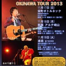 11月沖縄ツアー決定…