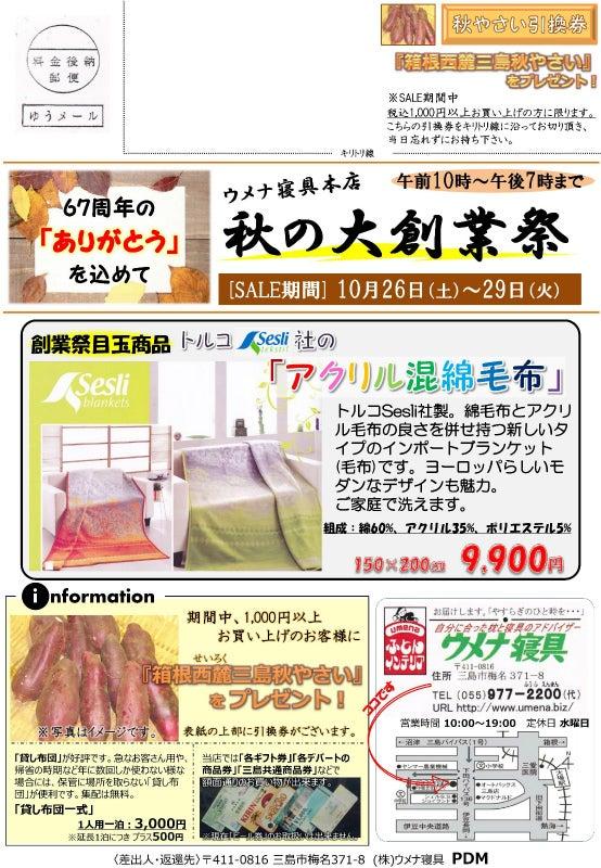 $ウメナ寝具のBLOG-67創業祭1